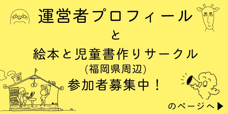 運営者プロフィールと福岡県周辺の絵本と児童書作りFacebookグループ参加者募集中!